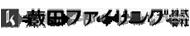 蔵田ファイリング株式会社