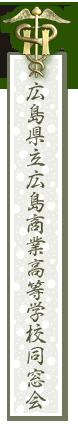 広島県立広島商業高等学校同窓会